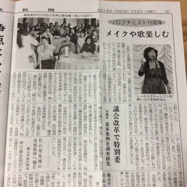 20160703丹波新聞